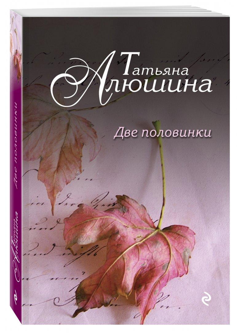 Иллюстрация 1 из 17 для Две половинки - Татьяна Алюшина   Лабиринт - книги. Источник: Лабиринт