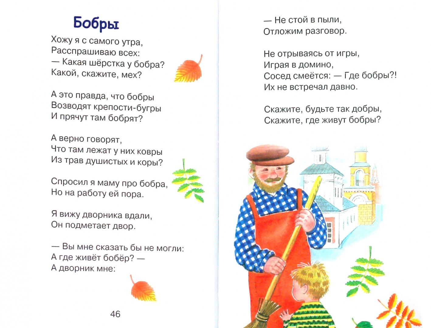 Иллюстрация 1 из 11 для Стихи Барто - Агния Барто | Лабиринт - книги. Источник: Лабиринт