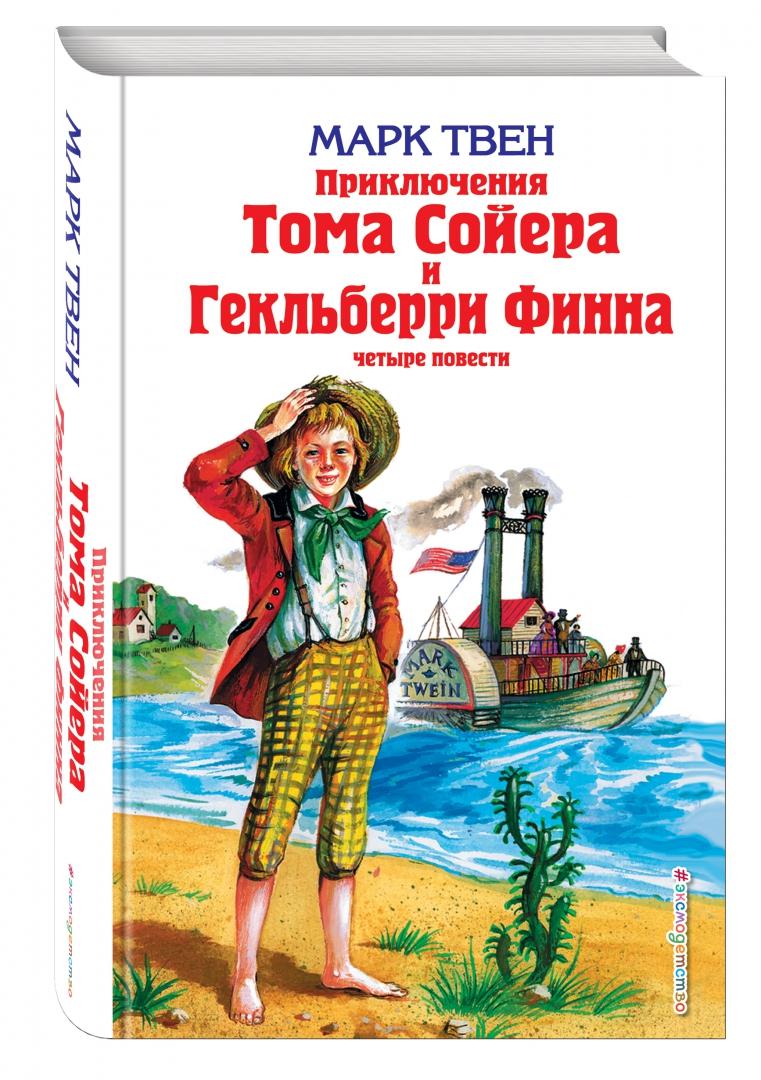 Иллюстрация 1 из 20 для Приключения Тома Сойера и  Гекльберри Финна - Марк Твен | Лабиринт - книги. Источник: Лабиринт