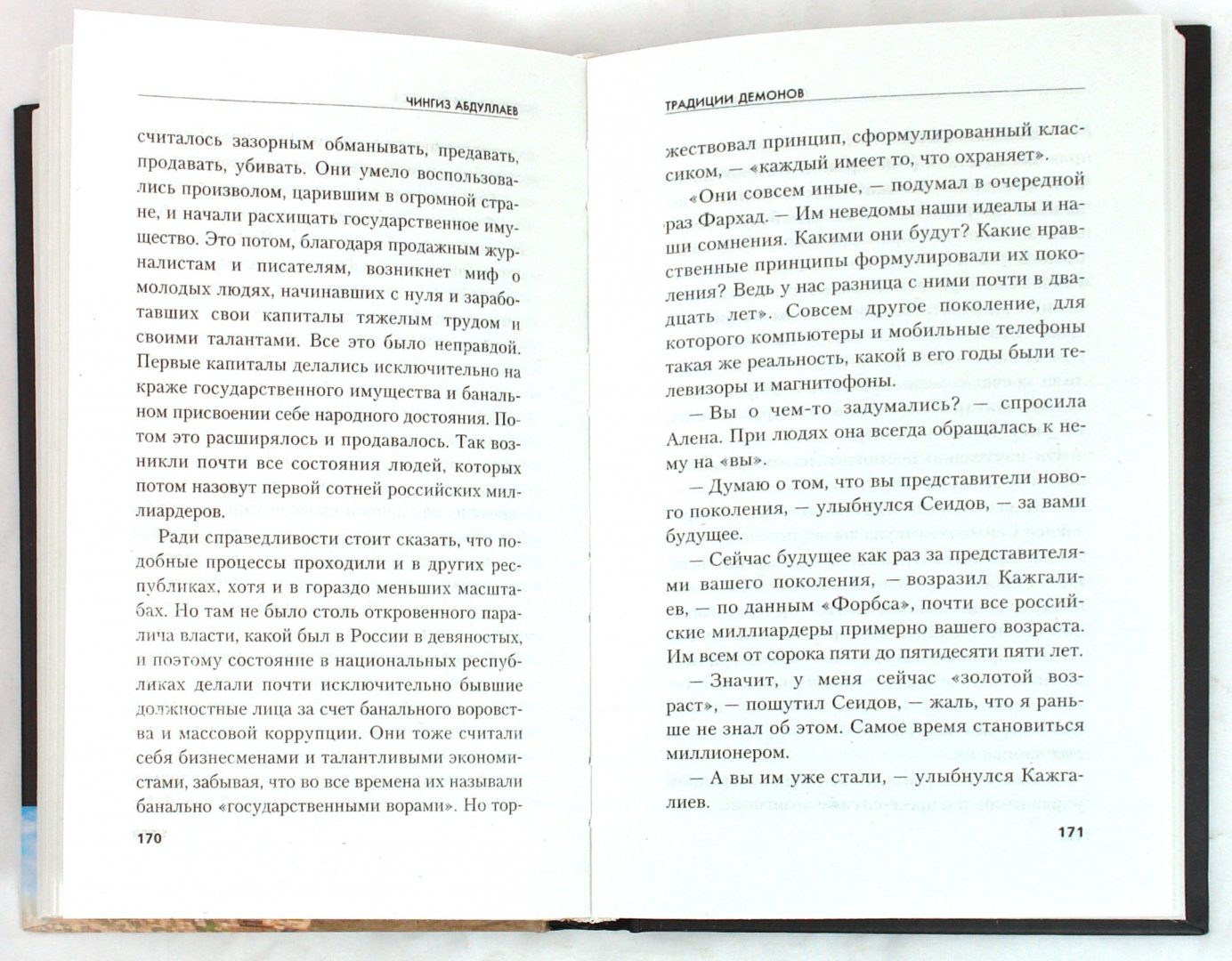 Иллюстрация 1 из 6 для Традиции демонов - Чингиз Абдуллаев | Лабиринт - книги. Источник: Лабиринт