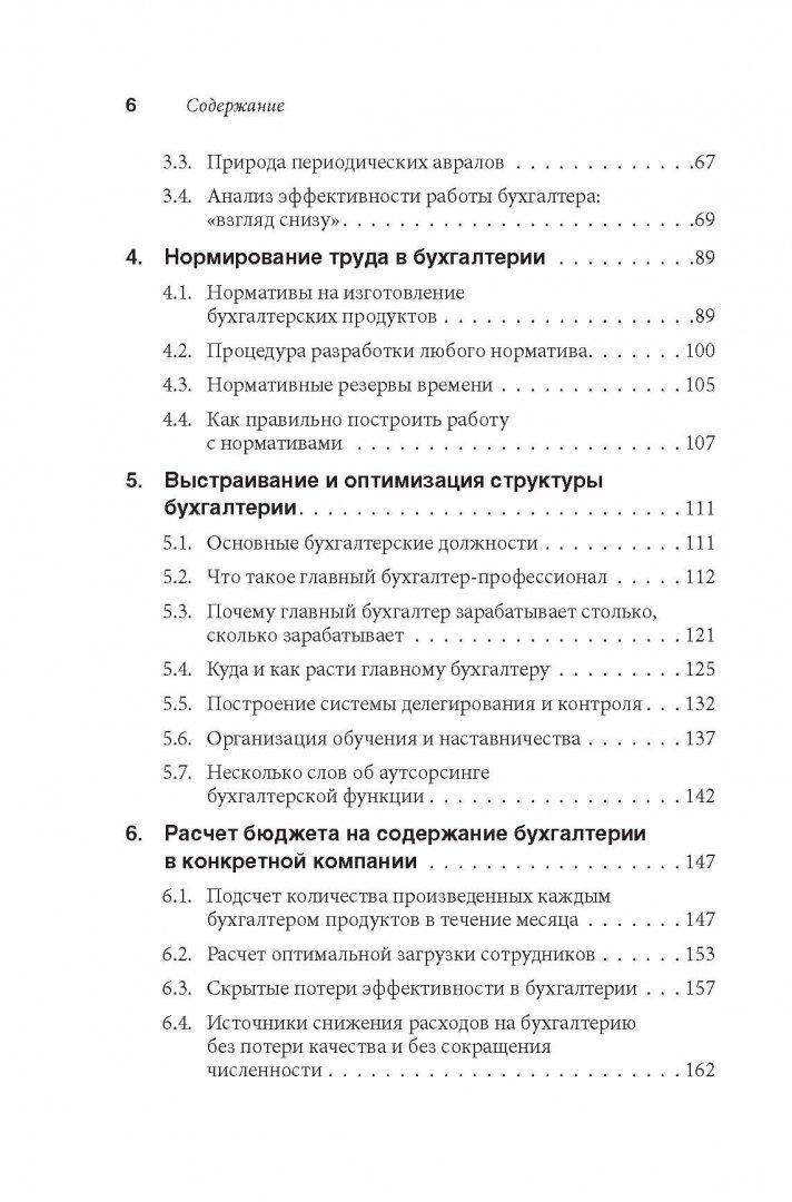 Иллюстрация 47 из 49 для Бухгалтерия без авралов и проблем. Как наладить эффективную работу бухгалтерии - Павел Меньшиков | Лабиринт - книги. Источник: Лабиринт