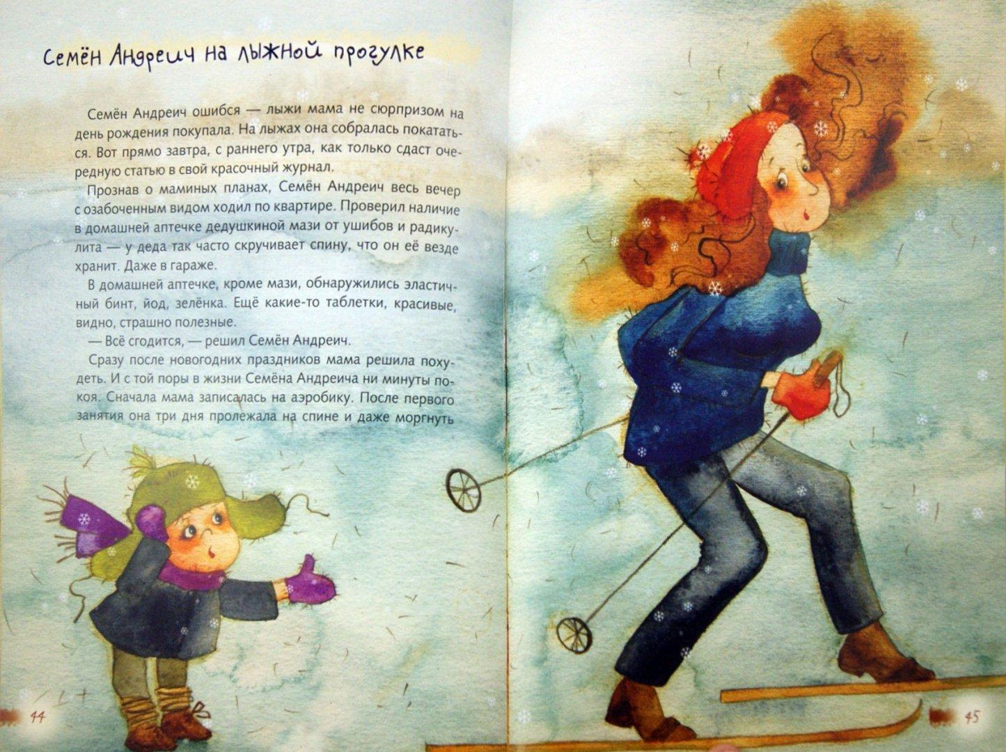 Иллюстрация 1 из 23 для Семен Андреич. Летопись в каракулях - Наринэ Абгарян   Лабиринт - книги. Источник: Лабиринт