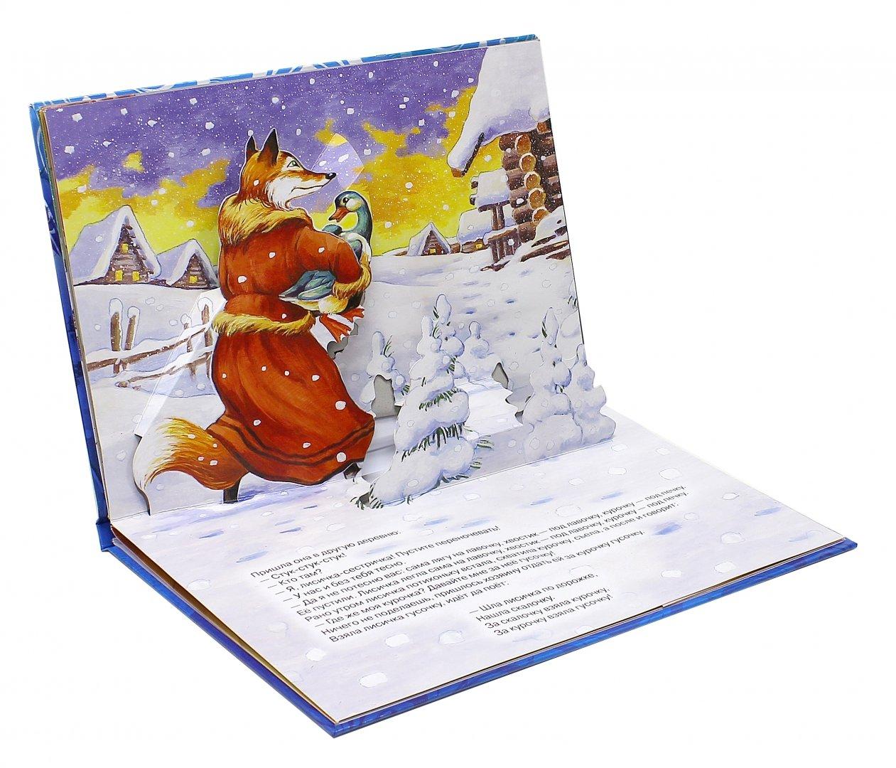 Иллюстрация 1 из 14 для Лисичка со скалочкой   Лабиринт - книги. Источник: Лабиринт
