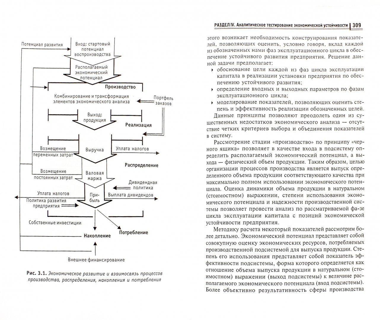 Иллюстрация 1 из 7 для Экономика и анализ деятельности предприятий - Елисеева, Молев, Трегулова | Лабиринт - книги. Источник: Лабиринт