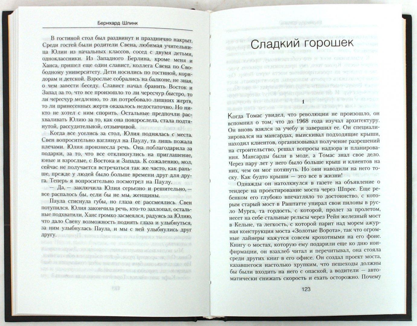 Иллюстрация 1 из 11 для Другой мужчина - Бернхард Шлинк | Лабиринт - книги. Источник: Лабиринт