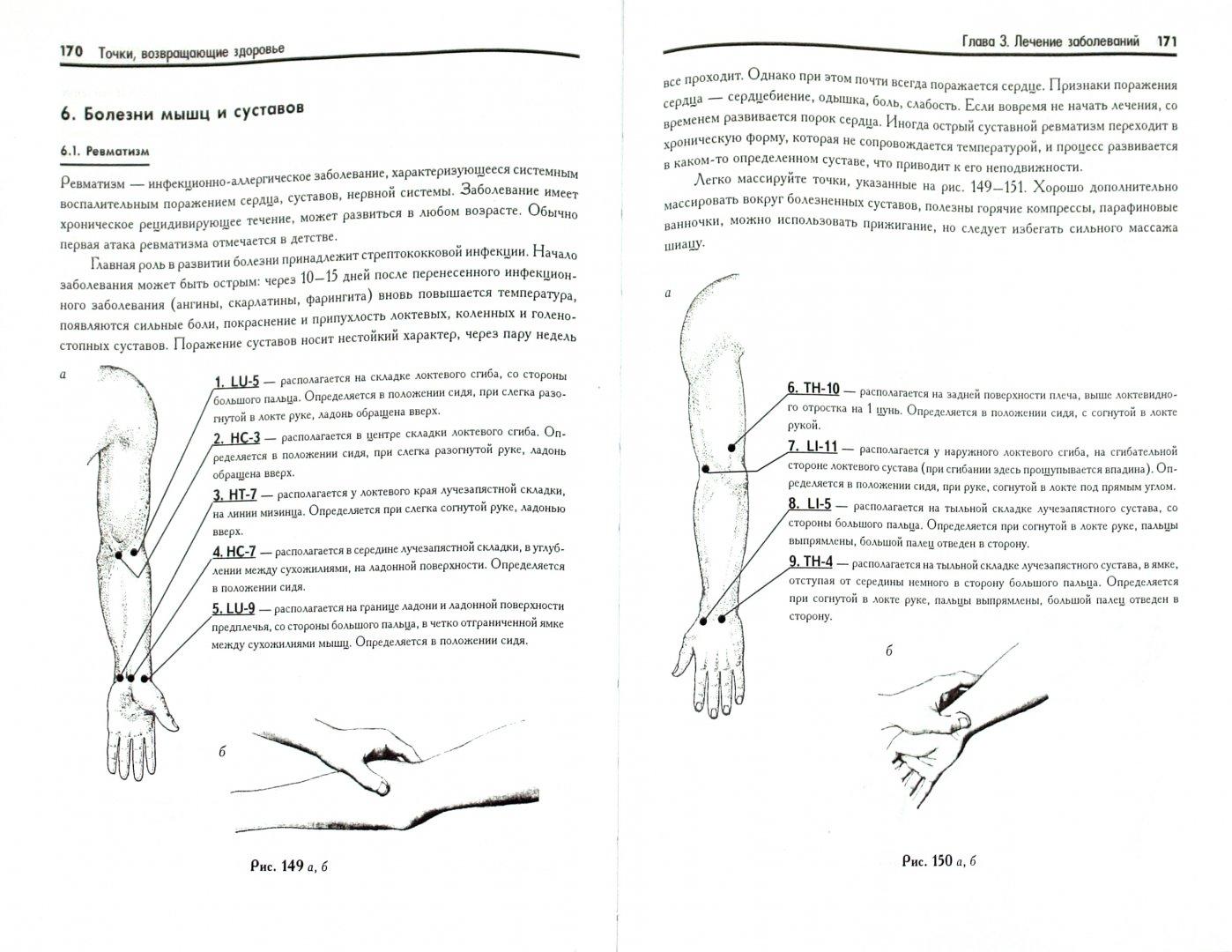 Иллюстрация 1 из 16 для Точки, возвращающие здоровье - Простакова, Щеболева | Лабиринт - книги. Источник: Лабиринт