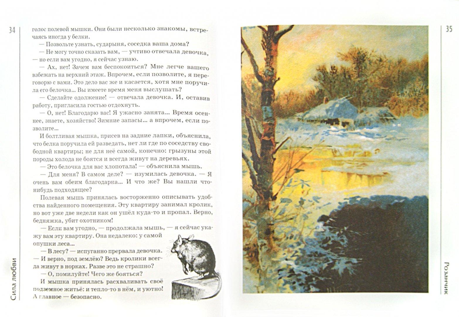 Иллюстрация 1 из 23 для Сила любви. Сборник для детей | Лабиринт - книги. Источник: Лабиринт