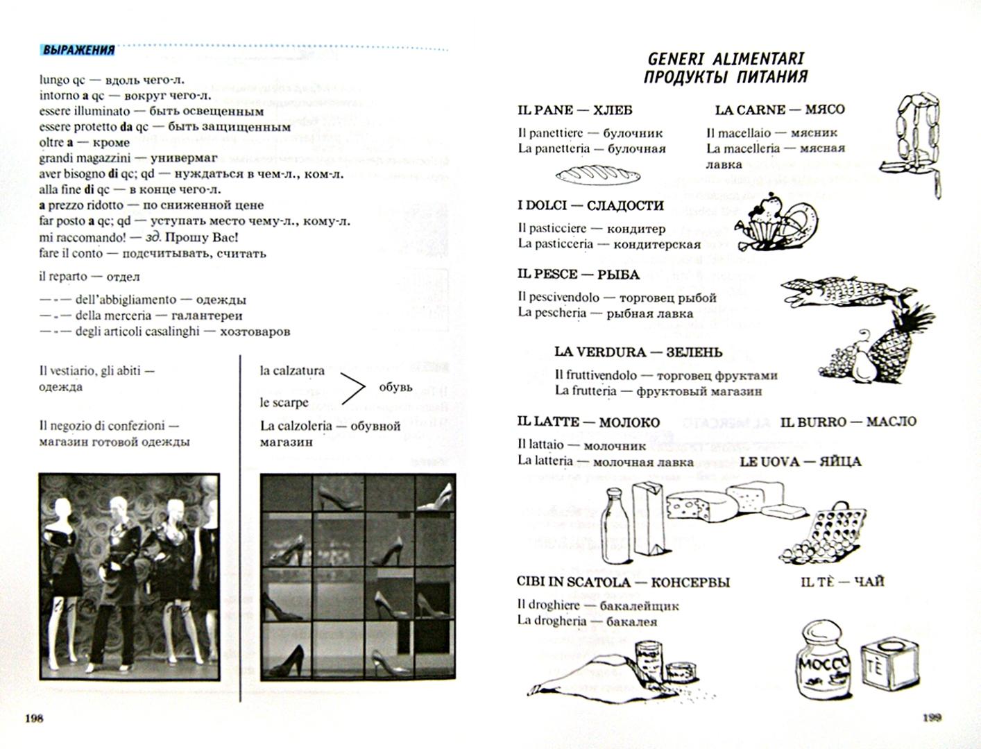Иллюстрация 1 из 8 для Итальянский без преподавателя (+2CD) - Геннадий Киселев | Лабиринт - книги. Источник: Лабиринт