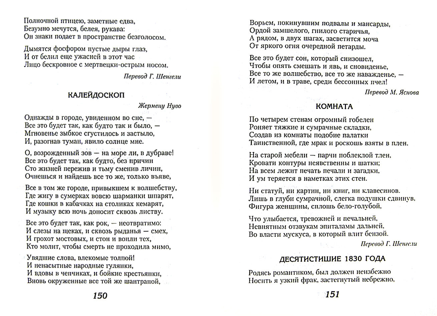 Иллюстрация 1 из 38 для Проклятые поэты | Лабиринт - книги. Источник: Лабиринт