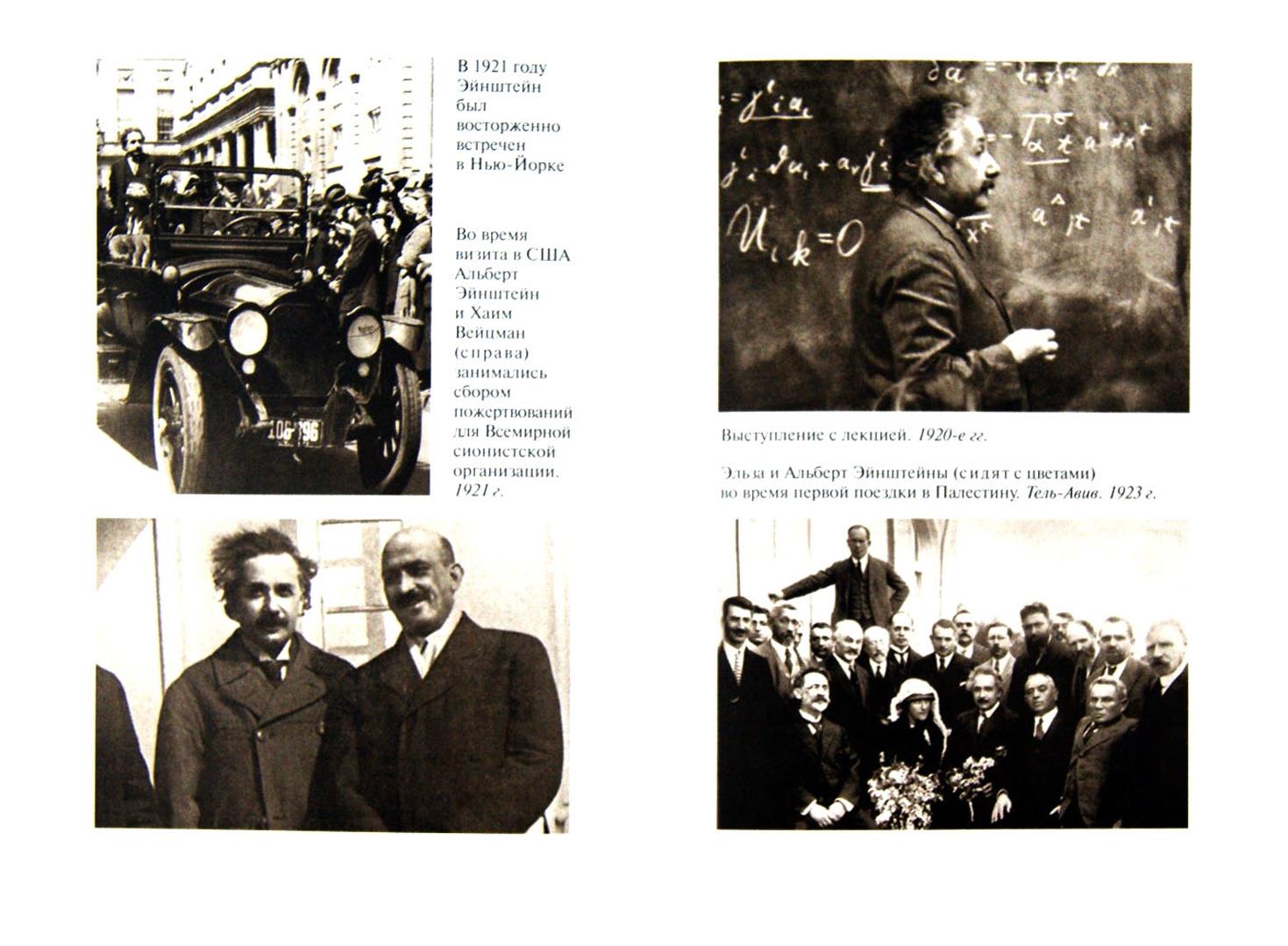 Иллюстрация 1 из 14 для Эйнштейн - Лоран Сексик   Лабиринт - книги. Источник: Лабиринт