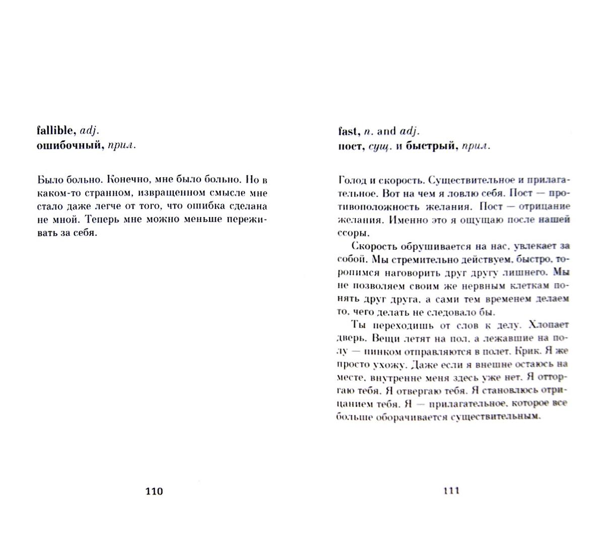 Иллюстрация 1 из 32 для Словарь любовника - Дэвид Левитан | Лабиринт - книги. Источник: Лабиринт