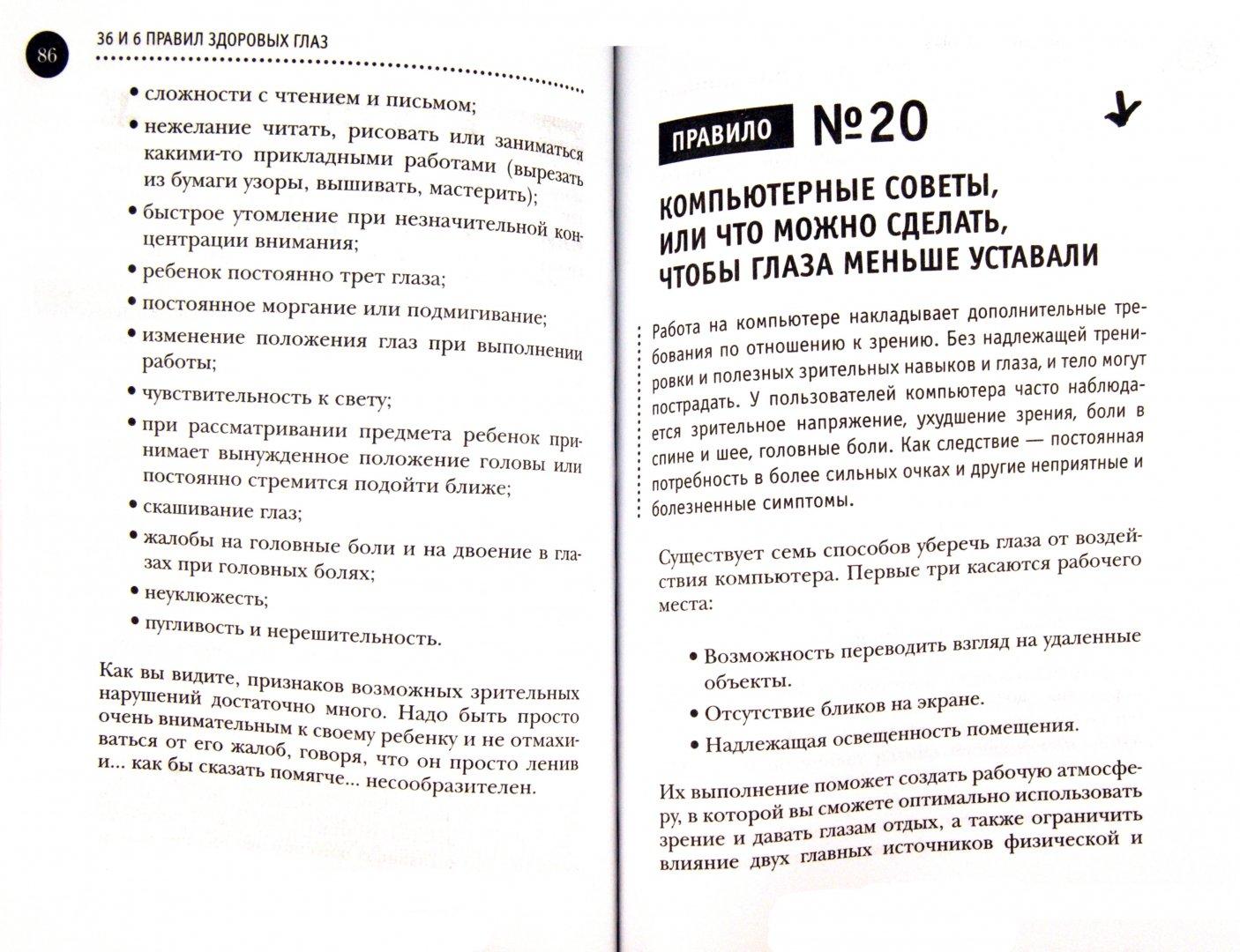 Иллюстрация 1 из 14 для 36 и 6 правил здоровых глаз - Александра Лазук | Лабиринт - книги. Источник: Лабиринт