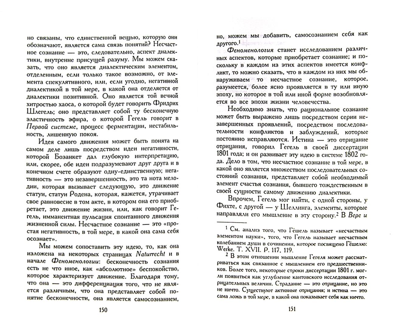 Иллюстрация 1 из 13 для Несчастное сознание в философии Гегеля - Жан Валь | Лабиринт - книги. Источник: Лабиринт