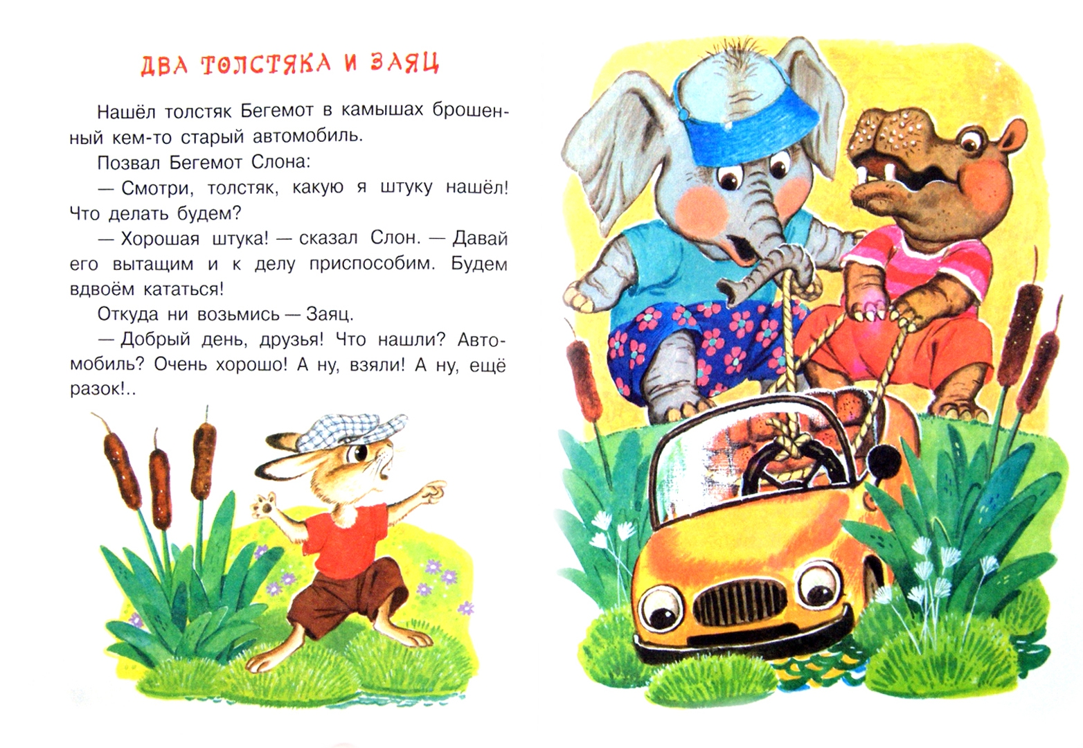 Иллюстрация 1 из 12 для Сказки. И про кошек, и про мышек - Сергей Михалков | Лабиринт - книги. Источник: Лабиринт