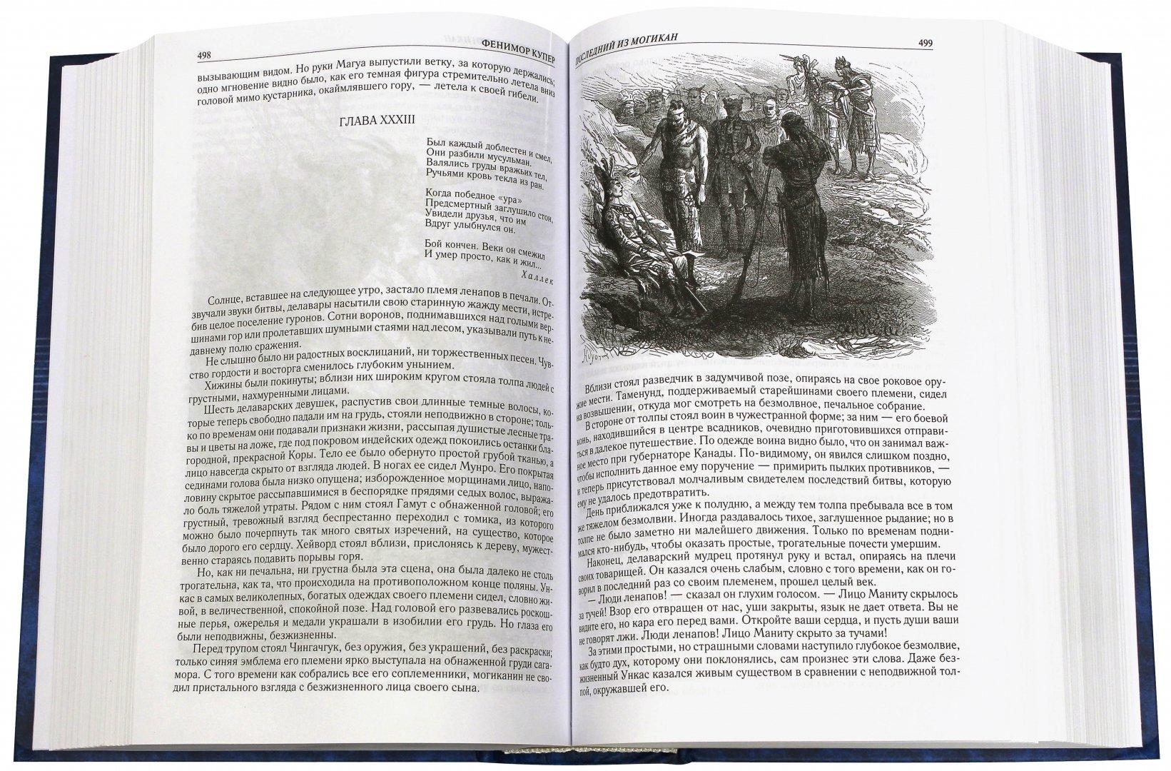Иллюстрация 1 из 35 для Зверобой; Последний из могикан; Следопыт; Пионеры; Прерия. Полное издание в одном томе - Джеймс Купер | Лабиринт - книги. Источник: Лабиринт