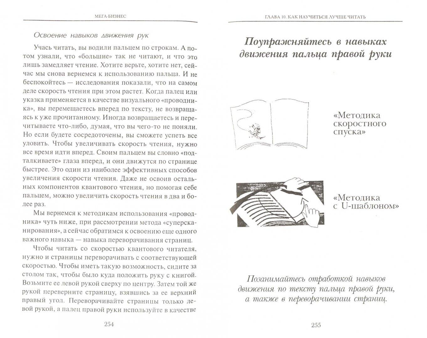 Иллюстрация 1 из 12 для Мега-бизнес - Депортер, Хенаки   Лабиринт - книги. Источник: Лабиринт