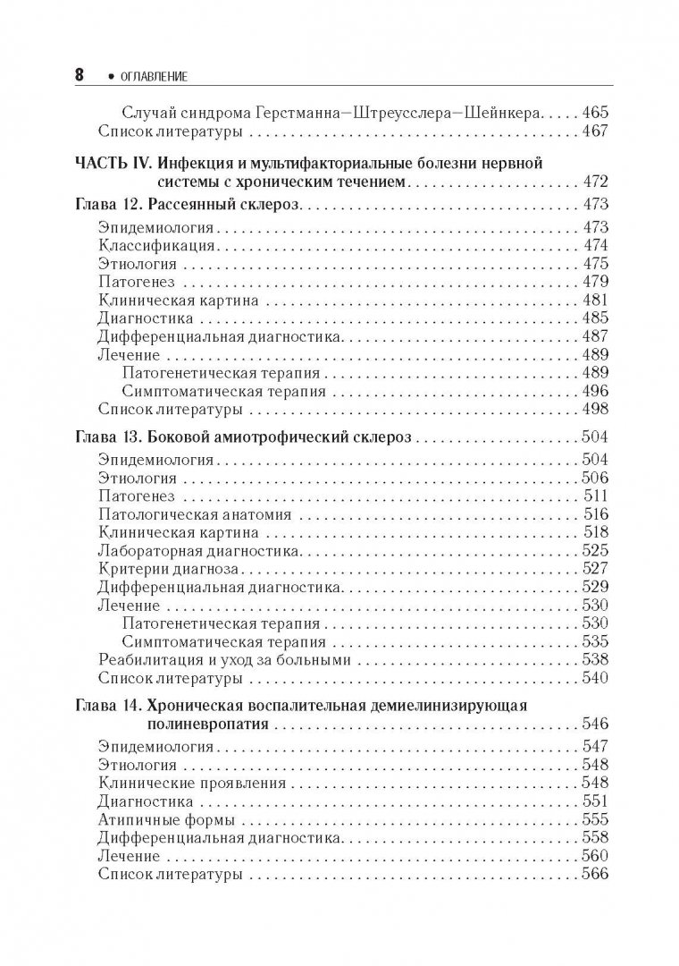 Иллюстрация 6 из 13 для Хронические нейроинфекции. Руководство - Баранова, Бойко, Завалишин, Спирин, Никитин | Лабиринт - книги. Источник: Лабиринт