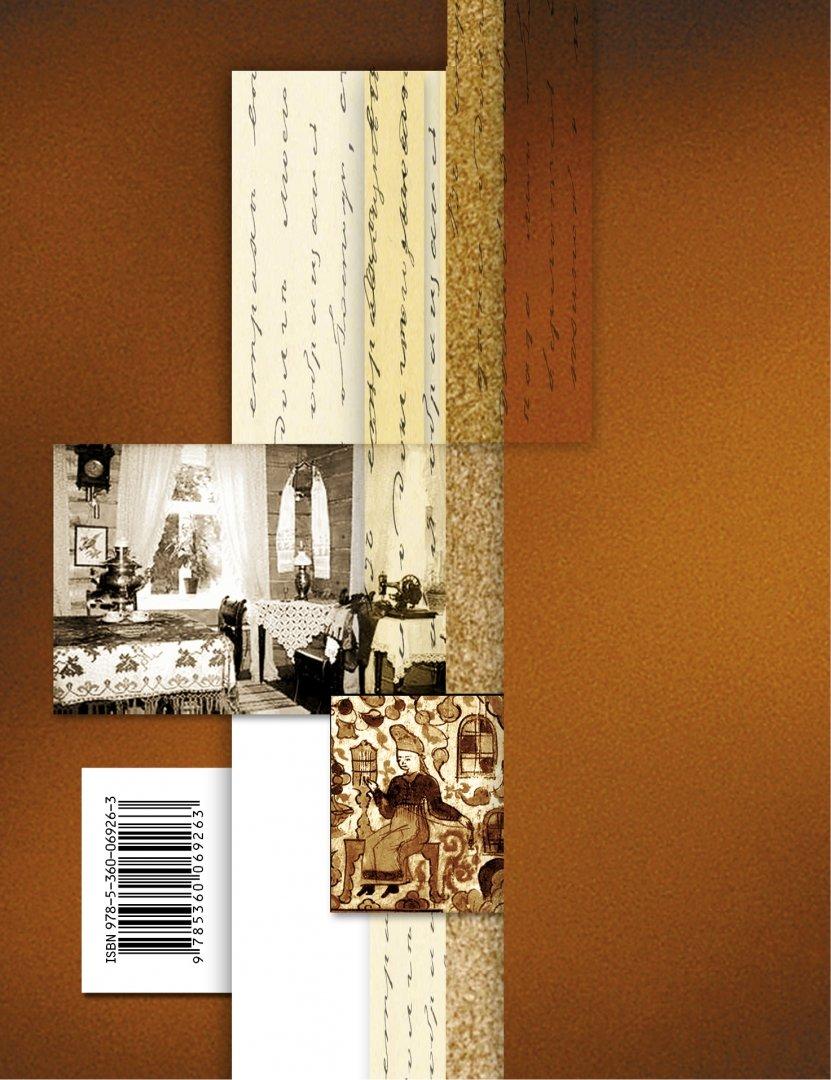 Иллюстрация 1 из 2 для Литература. 5 класс. Учебник. В 2-х частях. Часть 1. ФГОС - Ланин, Устинова, Шамчикова, Бердышева | Лабиринт - книги. Источник: Лабиринт