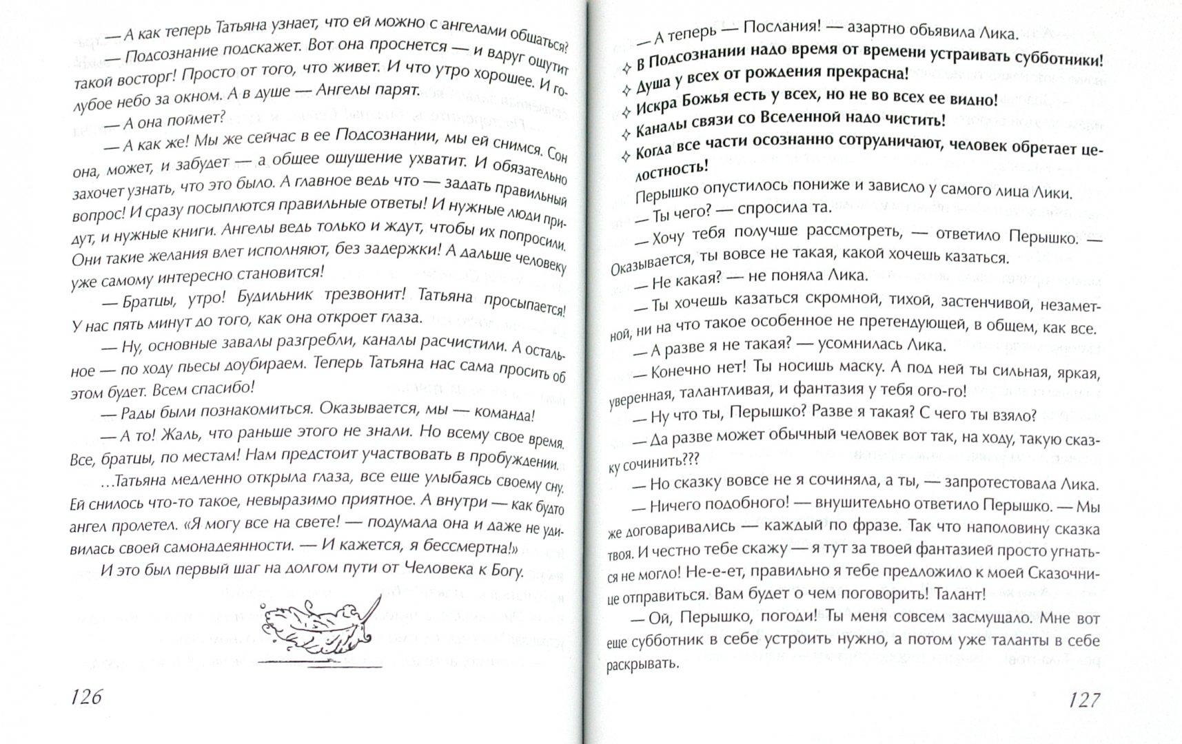 Иллюстрация 1 из 16 для Жизнь как чудо. Путешествие с Волшебным Перышком - Ирина Семина | Лабиринт - книги. Источник: Лабиринт