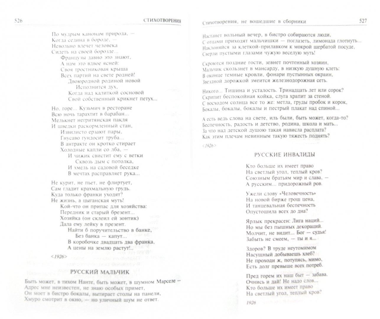 Иллюстрация 1 из 15 для Полное собрание стихотворений и поэм в одном томе - Саша Черный | Лабиринт - книги. Источник: Лабиринт