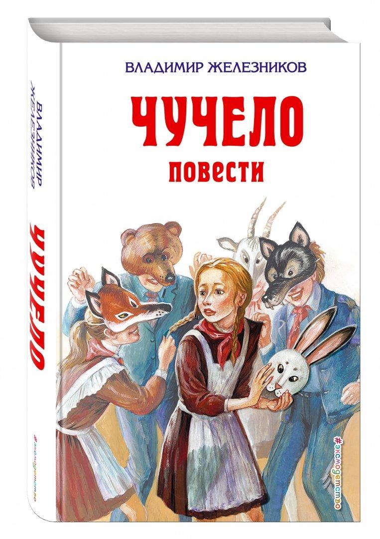 Иллюстрация 1 из 43 для Чучело. Повести - Владимир Железников | Лабиринт - книги. Источник: Лабиринт