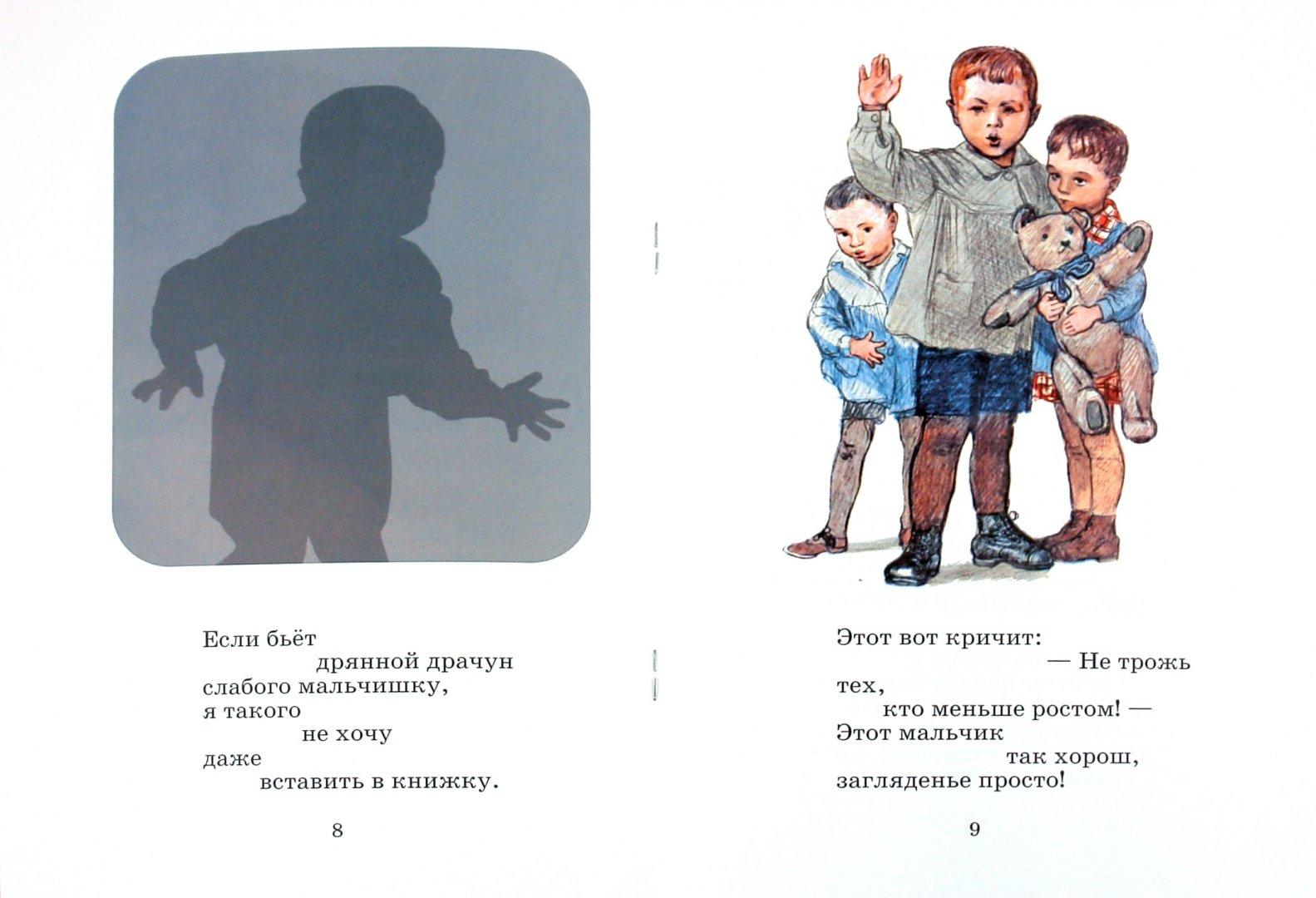 Иллюстрация 1 из 11 для Что такое хорошо и что такое плохо - Владимир Маяковский | Лабиринт - книги. Источник: Лабиринт