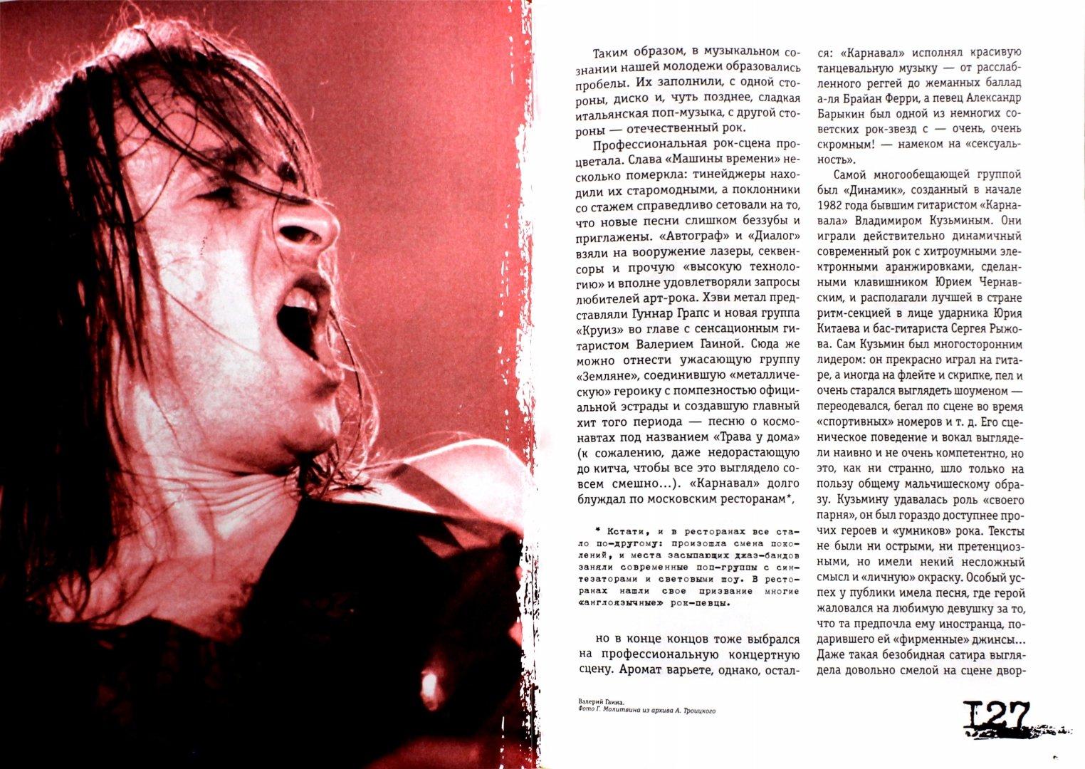 Иллюстрация 1 из 7 для Back in the USSR - Артемий Троицкий | Лабиринт - книги. Источник: Лабиринт