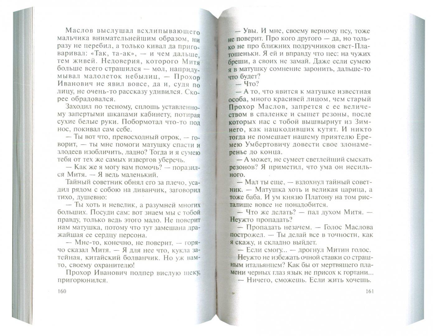 Иллюстрация 1 из 24 для Внеклассное чтение. Том 1 - Борис Акунин | Лабиринт - книги. Источник: Лабиринт