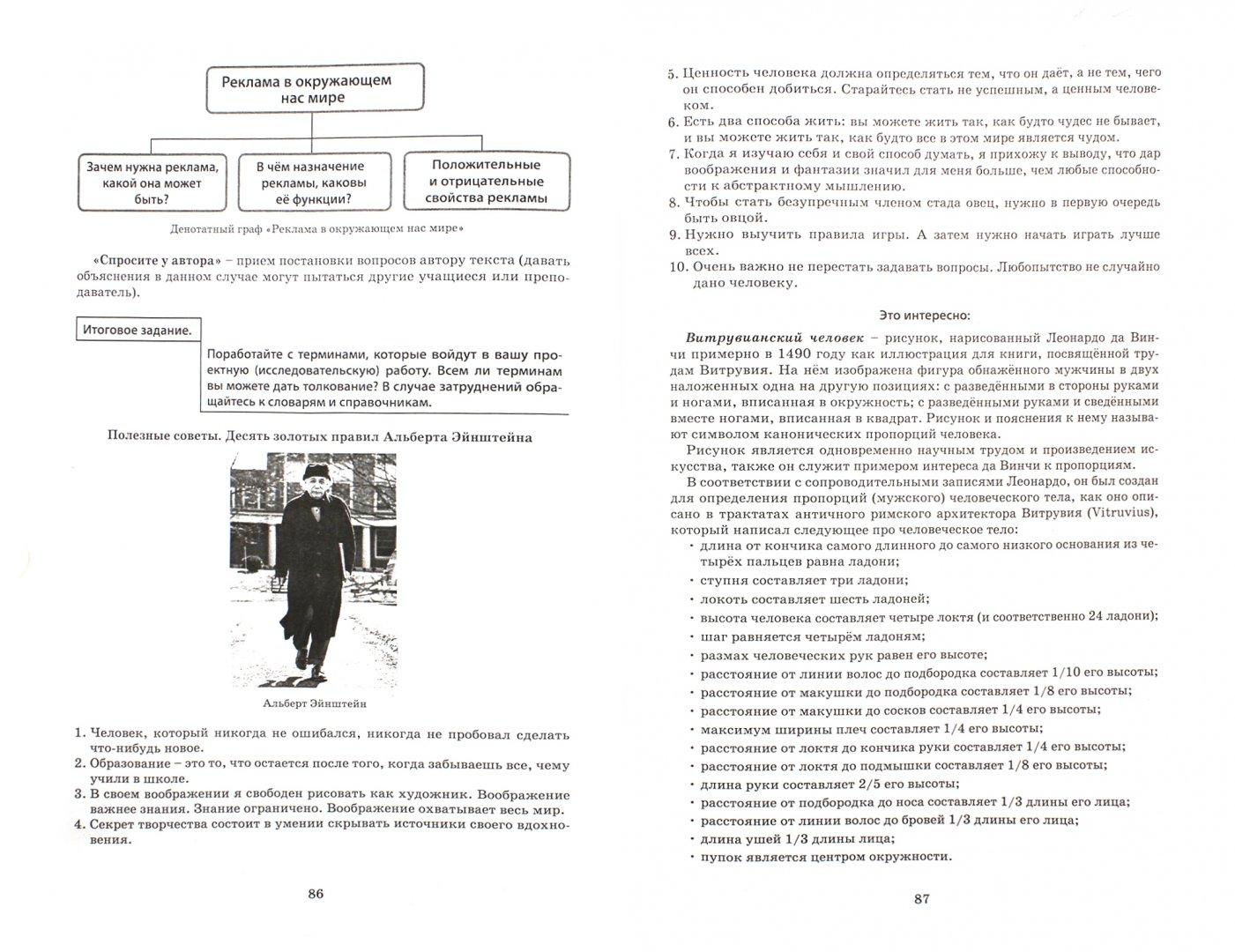 Иллюстрация 1 из 25 для Проектная деятельность в школе. Учимся работать индивидуально и в команде - Заграничная, Добротина | Лабиринт - книги. Источник: Лабиринт