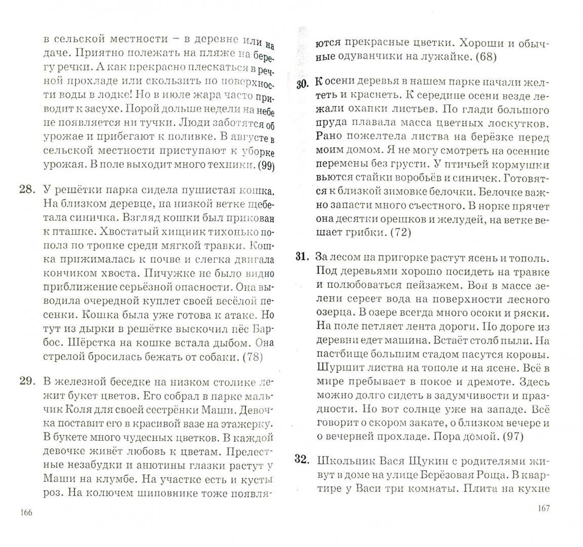 Иллюстрация 1 из 14 для Русский язык. 1-4 класс. Большой сборник диктантов - Узорова, Нефедова   Лабиринт - книги. Источник: Лабиринт
