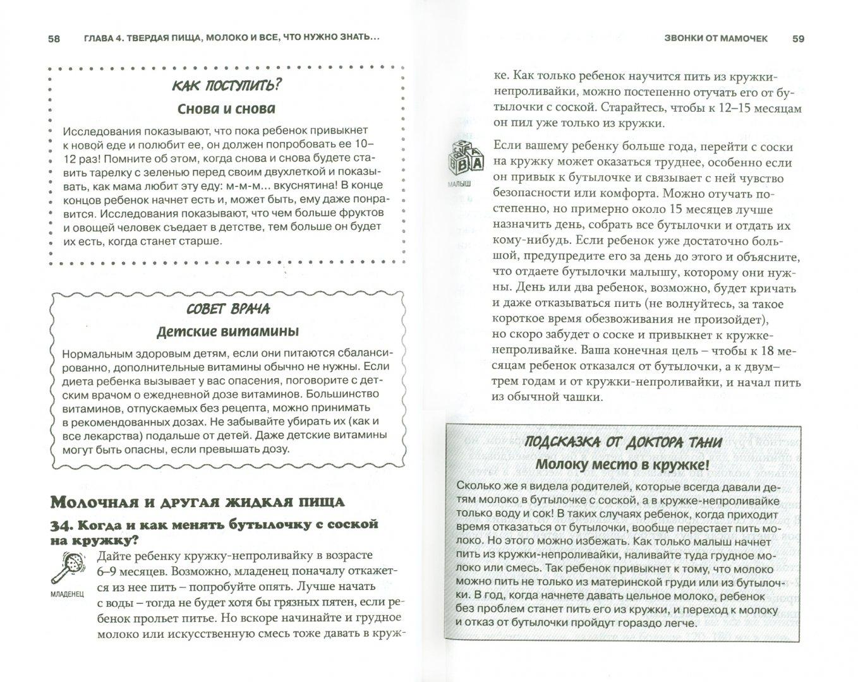 Иллюстрация 1 из 9 для Звонки от мамочек. Доктор Таня отвечает на 100 самых важных вопр. о вашем ребенке от рожд. до 3 лет - Таня Альтман | Лабиринт - книги. Источник: Лабиринт