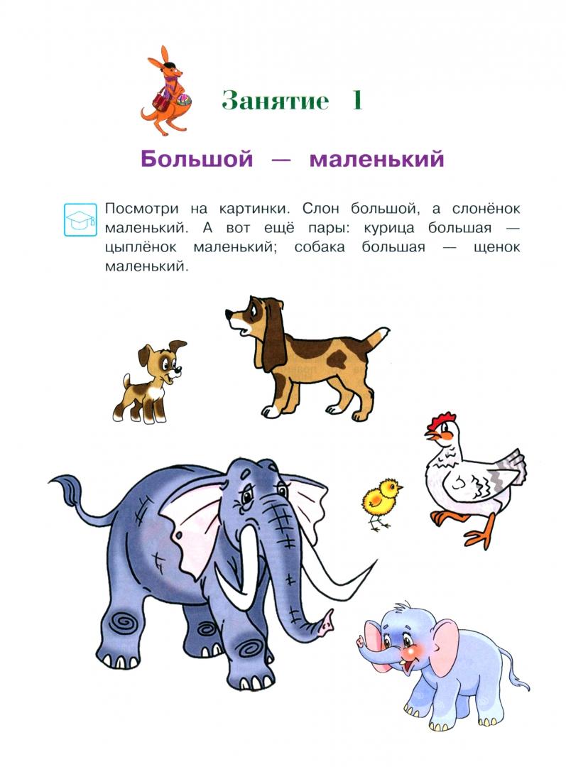 Иллюстрация 2 из 28 для Узнаю цифры. Для детей 3-4 лет. Часть 1 - Наталья Володина | Лабиринт - книги. Источник: Лабиринт