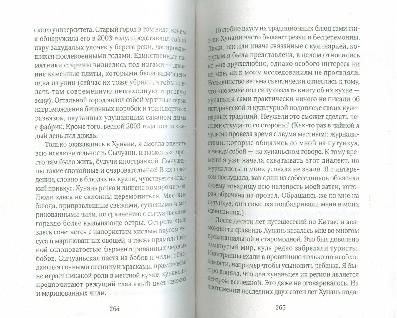 Иллюстрация 1 из 14 для Суп из акульего плавника - Фуксия Данлоп | Лабиринт - книги. Источник: Лабиринт