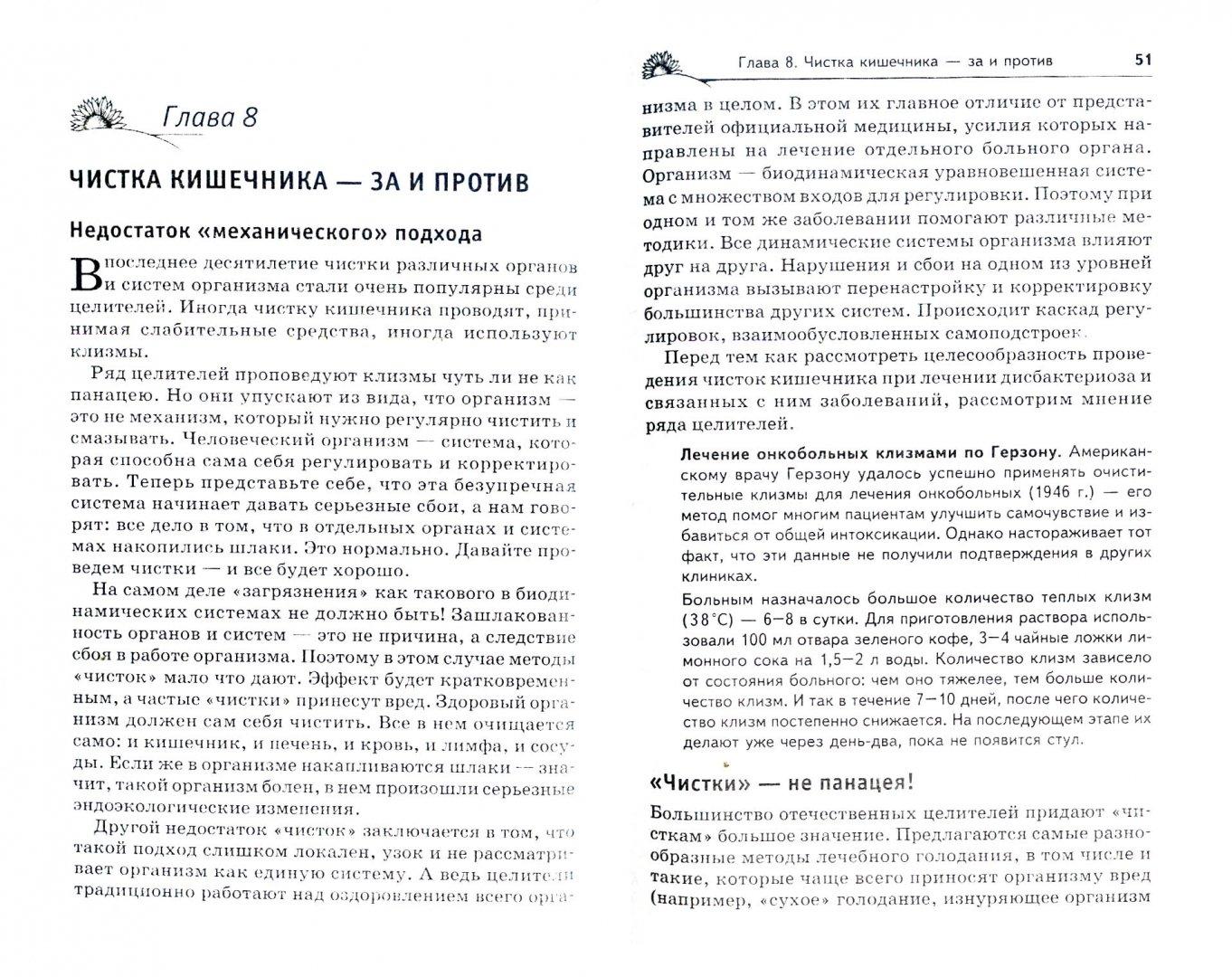 Иллюстрация 1 из 16 для Дисбактериоз: лечение и профилактика без лекарств - Геннадий Гарбузов | Лабиринт - книги. Источник: Лабиринт