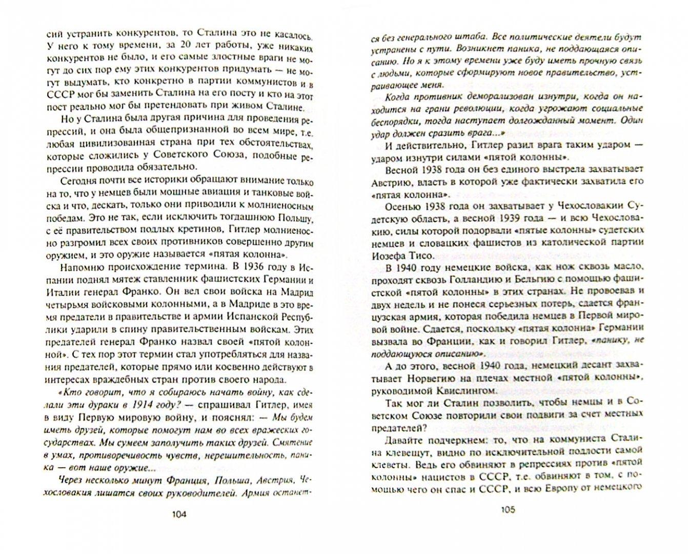 Иллюстрация 1 из 6 для Победила бы нынешняя Россия в Великой Отечественной? Уроки войны - Юрий Мухин   Лабиринт - книги. Источник: Лабиринт