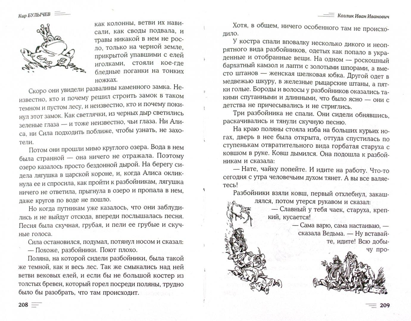 Иллюстрация 1 из 8 для Лиловый шар - Кир Булычев   Лабиринт - книги. Источник: Лабиринт