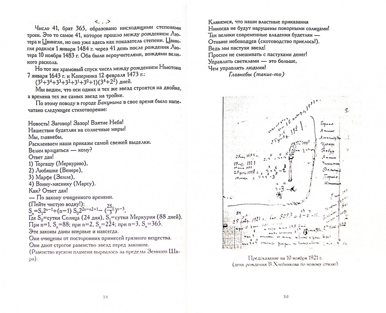 Иллюстрация 1 из 9 для Собрание сочинений в 6-ти томах. В 7 книгах - Велимир Хлебников   Лабиринт - книги. Источник: Лабиринт