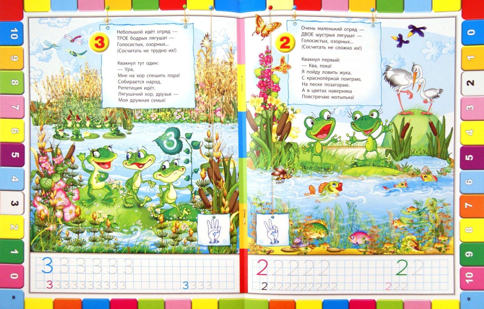 Иллюстрация 1 из 6 для Обратный счет от 10 до 1 - Сергей Гордиенко | Лабиринт - книги. Источник: Лабиринт