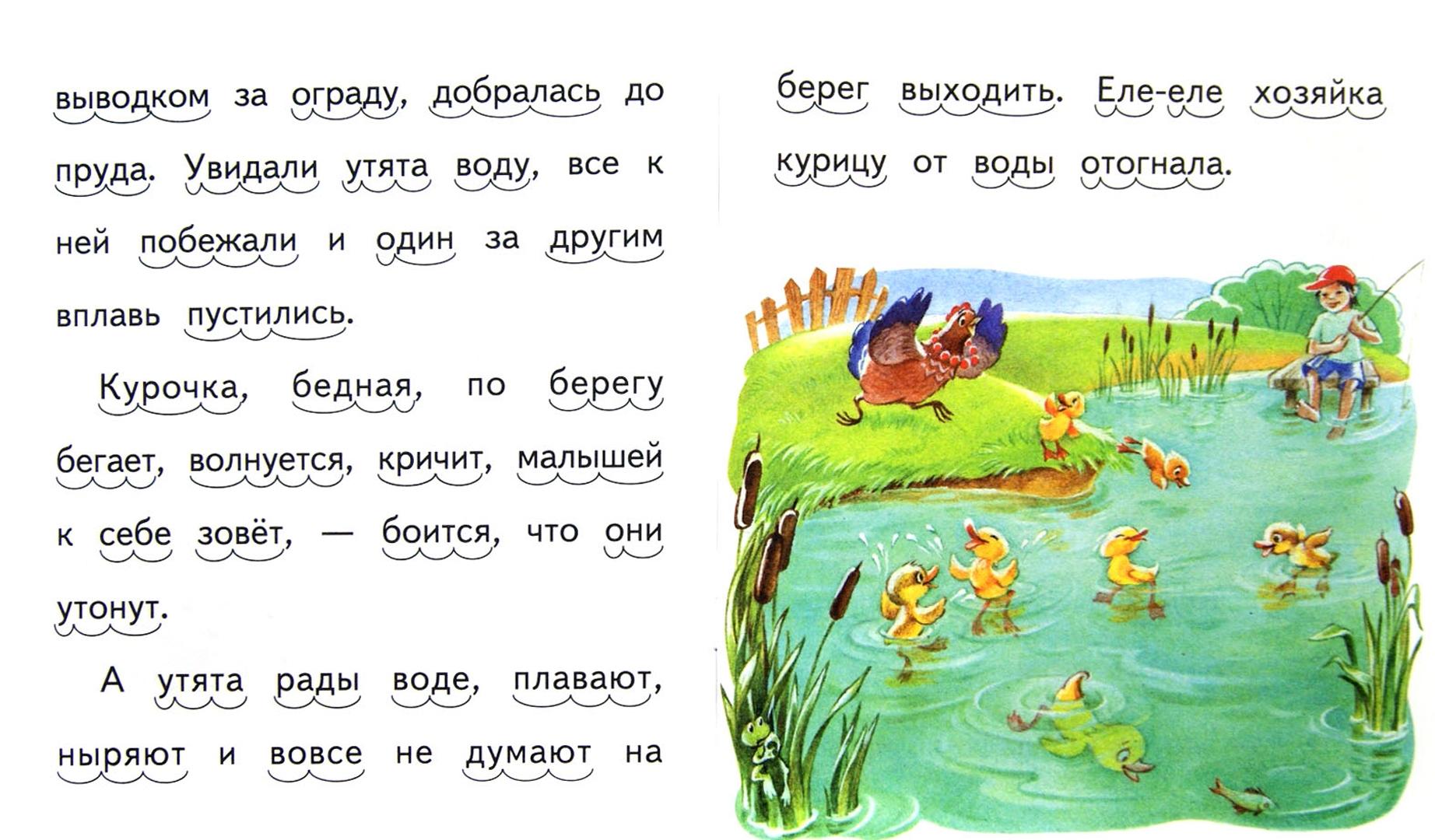 Иллюстрация 1 из 6 для Лиса-Патрикеевна - Константин Ушинский | Лабиринт - книги. Источник: Лабиринт