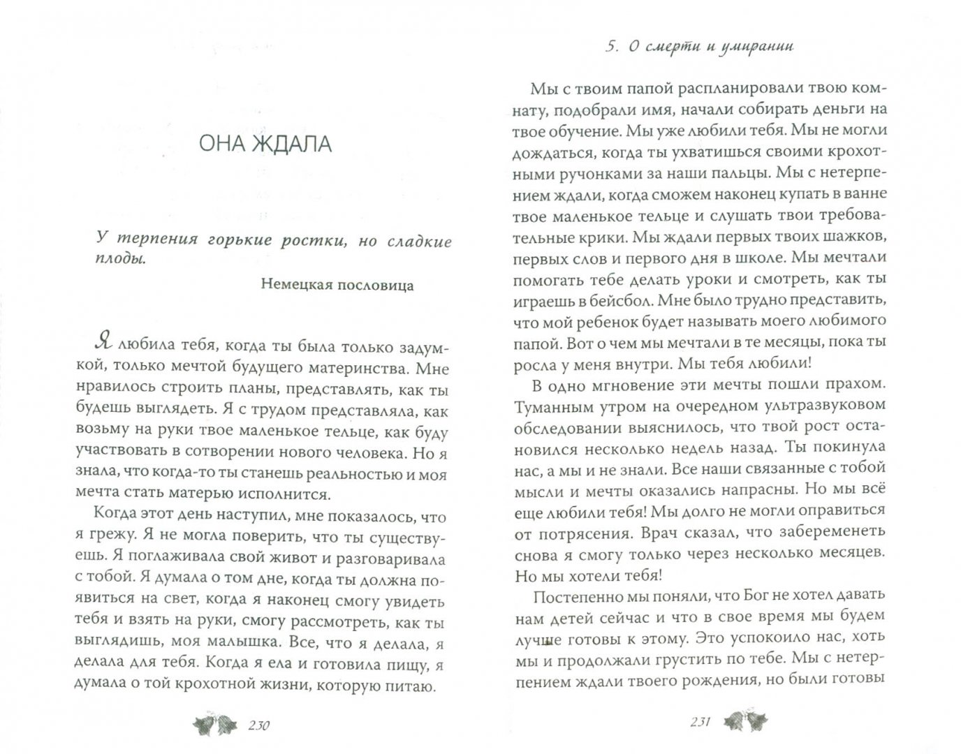Иллюстрация 1 из 5 для Бальзам для души. Встреча четвертая - Кэнфилд, Хансен | Лабиринт - книги. Источник: Лабиринт