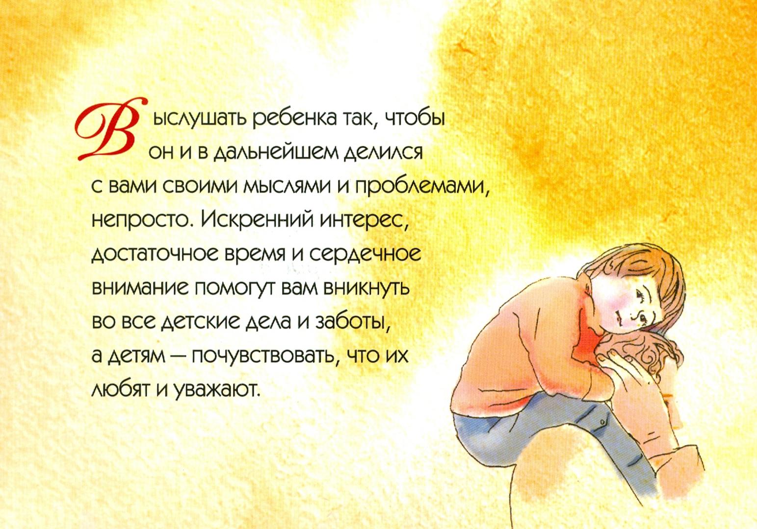 Илья, открытки азбука родительской любви