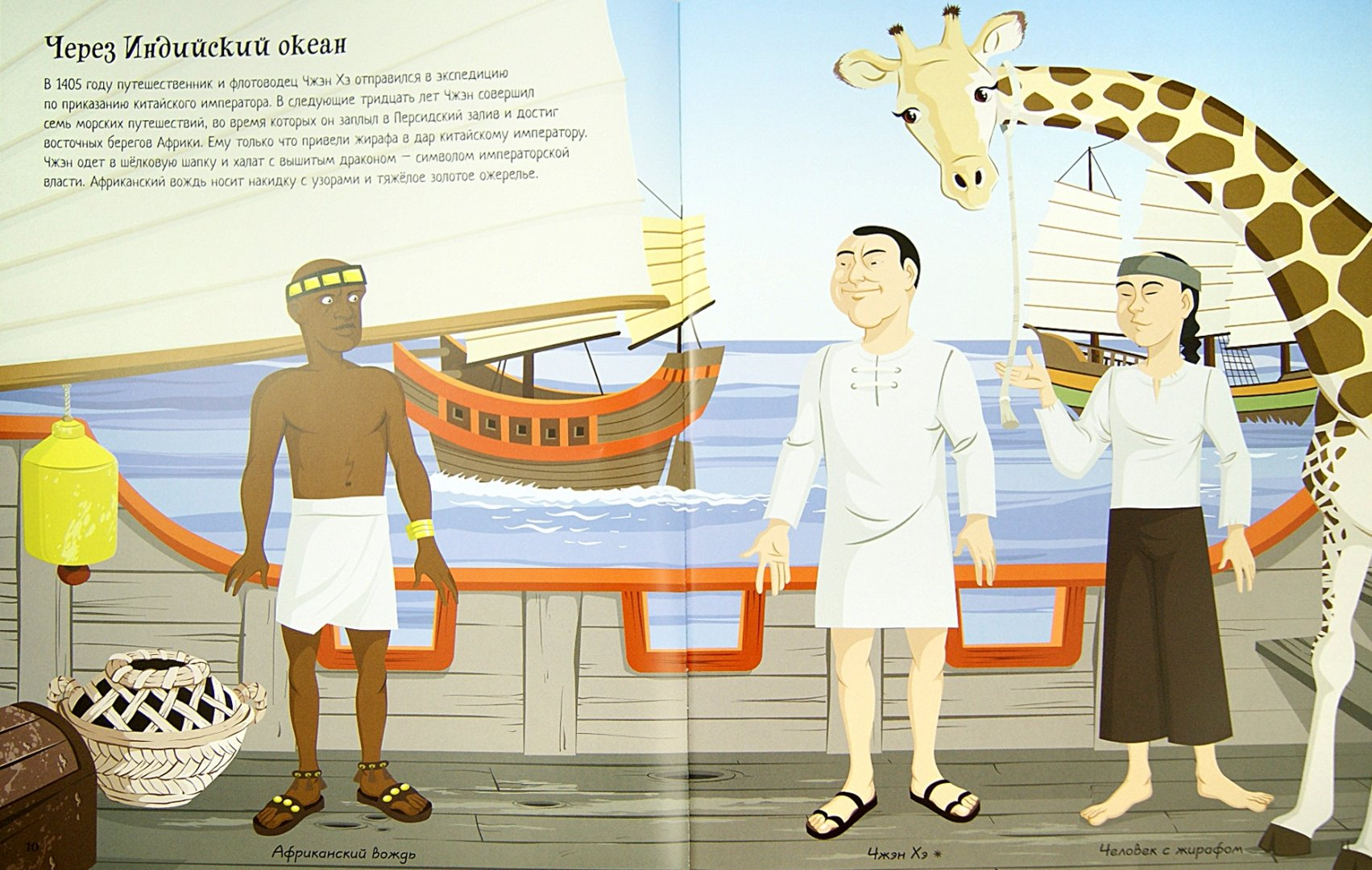 Иллюстрация 1 из 20 для Отважные путешественники - Струан Рейд | Лабиринт - книги. Источник: Лабиринт