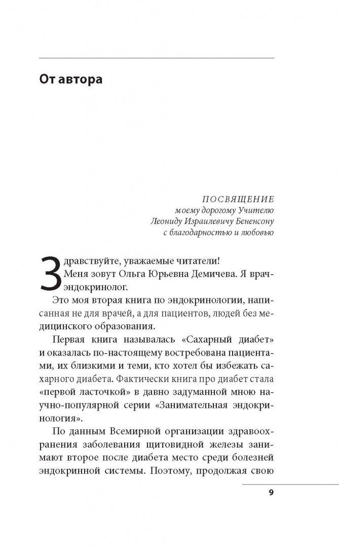 Иллюстрация 9 из 22 для Что со мной, доктор? Вся правда о щитовидной железе - Ольга Демичева | Лабиринт - книги. Источник: Лабиринт