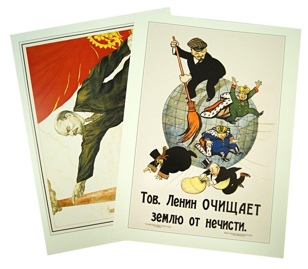 Иллюстрация 1 из 8 для Ленин. Плакаты из коллекции Серго Григоряна | Лабиринт - сувениры. Источник: Лабиринт