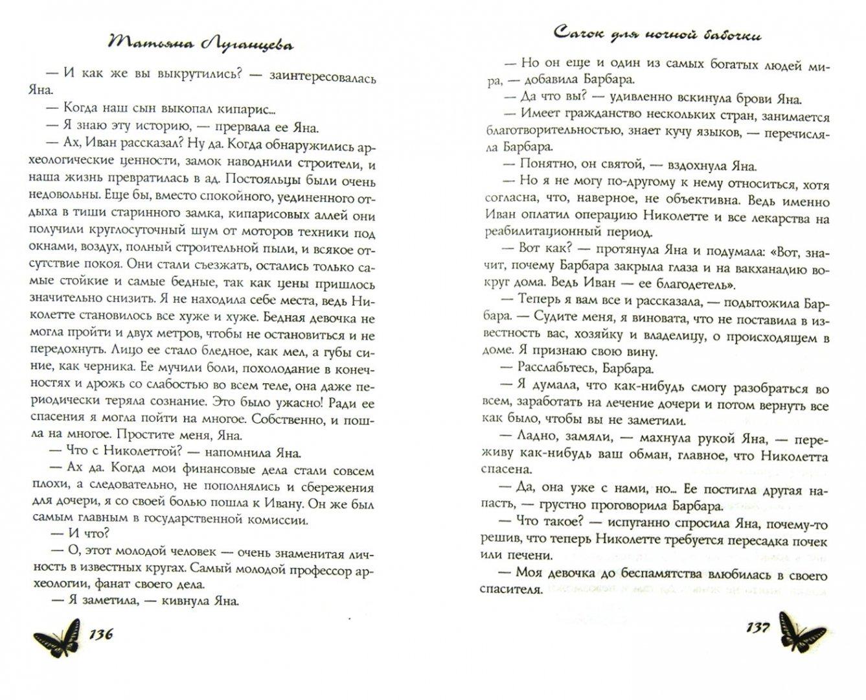 Иллюстрация 1 из 7 для Сачок для ночной бабочки - Татьяна Луганцева   Лабиринт - книги. Источник: Лабиринт