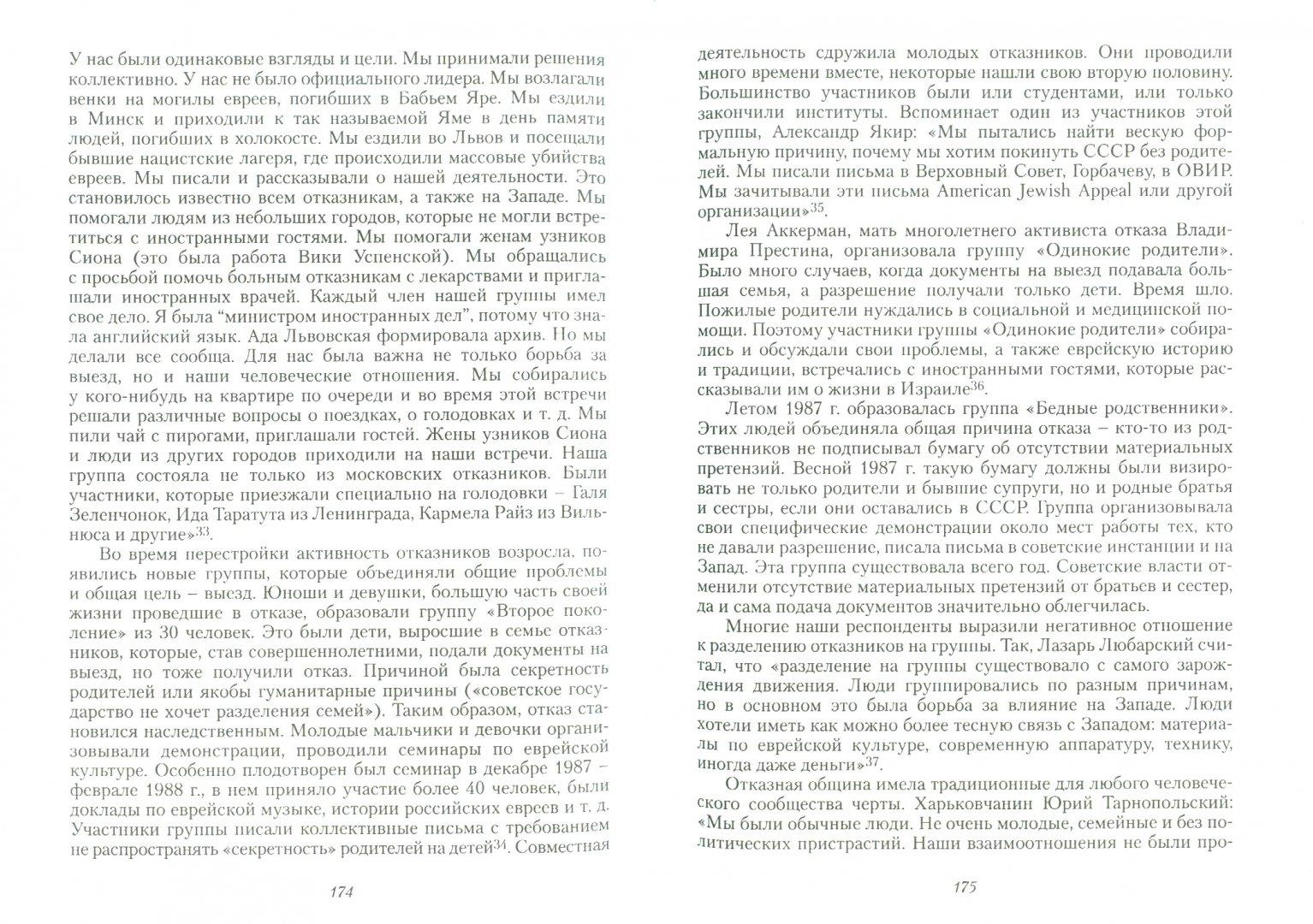 Иллюстрация 1 из 10 для Анатомия отказа - Марина Морозова   Лабиринт - книги. Источник: Лабиринт