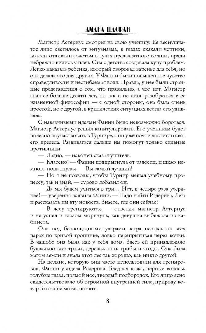 Иллюстрация 6 из 16 для Турнир четырех стихий - Диана Шафран | Лабиринт - книги. Источник: Лабиринт