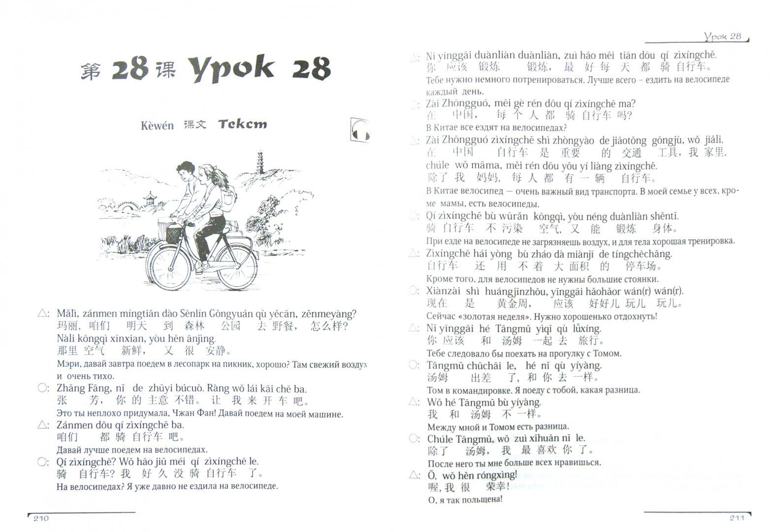 Иллюстрация 1 из 14 для Китайский язык. Вводный курс - Фусян, Тяньгэ | Лабиринт - книги. Источник: Лабиринт