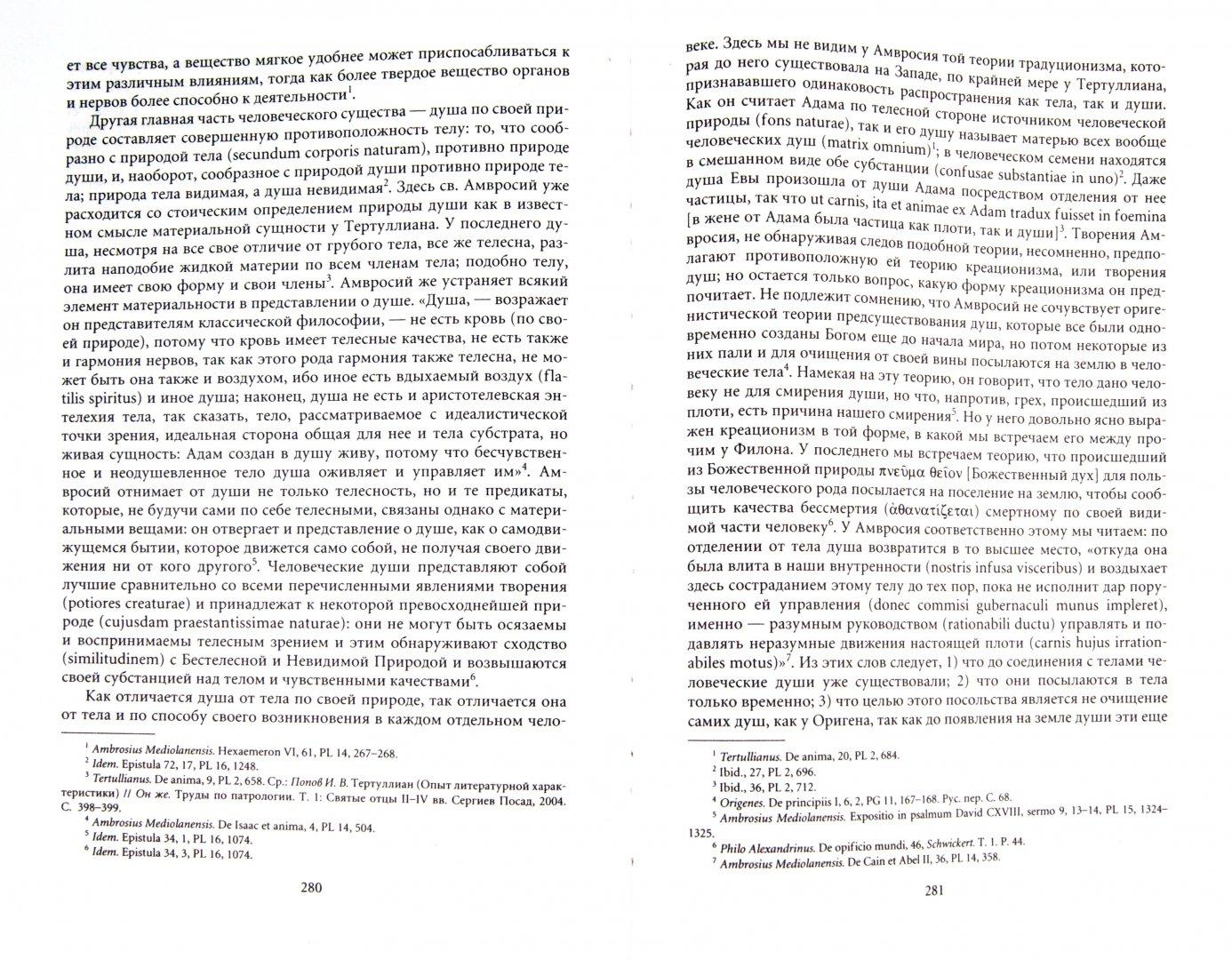 Иллюстрация 1 из 6 для Святитель Амвросий Медиоланский - И. Адамов | Лабиринт - книги. Источник: Лабиринт