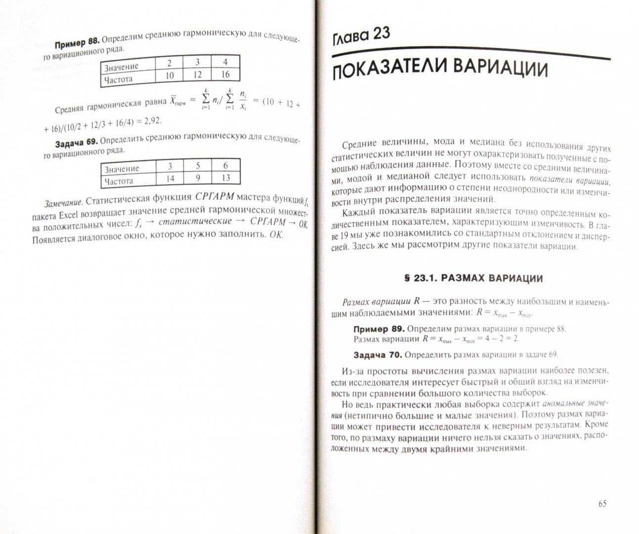 Иллюстрация 1 из 4 для Теория вероятностей и статистика для школьников. Задачи и решения - Георгий Просветов | Лабиринт - книги. Источник: Лабиринт